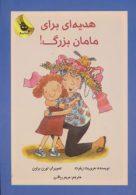 هدیه ای برای مامان بزرگ نشر زعفران