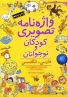 واژه نامه تصویری کودکان و نوجوانان