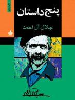 پنج داستان نشر مجید