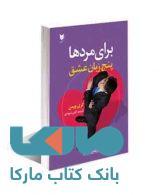 پنج زبان عشق برای مردها نشر آرایان