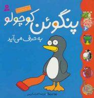 پنگوئن کوچولو به حرف می آید
