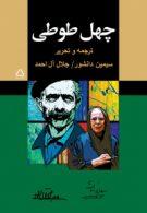 چهل طوطی نشر مجید
