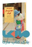 کلیدهای انتخاب مهد و پرستار کودک نشر صابرین