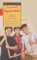 کلیدهای تربیت کودکان و نوجوانان (کلیدهای پرورش عاطفه در پسرها) نشر صابرین