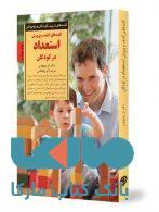 کلیدهای کشف و پرورش استعداد در کودکان نشر صابرین