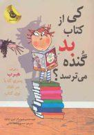 کی از کتاب بد گنده می ترسه؟نشر زعفران