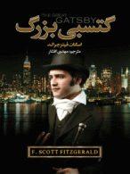 گتسبی بزرگ نشر مجید