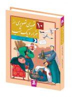 10 قصه از هزار و یک شب نشر قدیانی