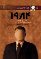 1984 نشر مجید