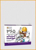 365 راه برای پرورش فرزندانی فوق العاده نشر مهرسا