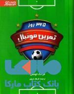 365 روز تمرین فوتبال نشر ورزش
