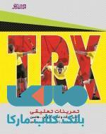 trx تمرینات تعلیقی نشر بامداد کتاب