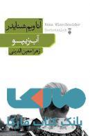آب زیپو نشر فرهنگ نشر نو