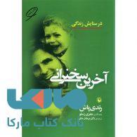 آخرین سخنرانی نشر مروارید
