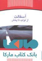 آسفالت از تولید تا پخش نشر جهاد دانشگاهی