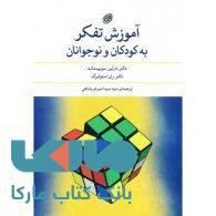 آموزش تفکر به کودکان و نوجوانان نشر مروارید