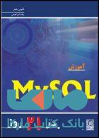 آموزش MY SQL در 21 روز