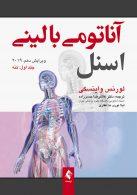 آناتومی بالینی اسنل 2019 ویرایش 10 جلد 1 نشر ارجمند