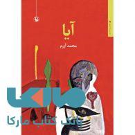 آیا نشر مروارید
