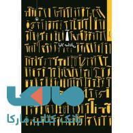 آ نشر مروارید