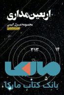 اربعین مداری نشر فصل پنجم