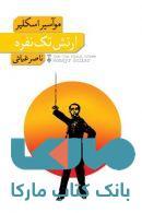 ارتش تک نفره نشر فرهنگ نشر نو