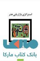 استراتژی بازاریابی هنر نشر سیته