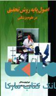 اصول پایه روش تحقیق در علوم پزشکی نشر حیدری