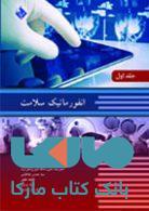 انفورماتیک سلامت جلد اول نشر حیدری