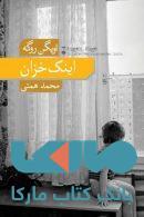 اینک خزان نشر فرهنگ نشر نو