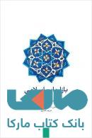 بازاریابی اسلامی نشر سیته