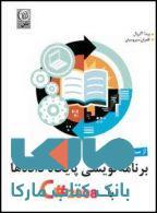 برنامه نویسی پایگاه داده ها با 2008 C#