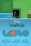 به تمام زبان های دنیا نشر فصل پنجم