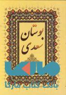بوستان سعدی نشر خلاق