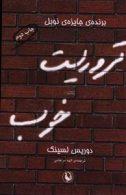 تروریست خوب نشر مروارید