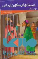 داستانهای کهن ایرانی (بوستان) نشر خلاق