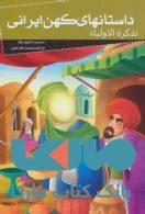 داستانهای کهن ایرانی تذکر الاولیا نشر خلاق