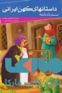داستانهای کهن ایرانی (سندباد نامه) نشر خلاق