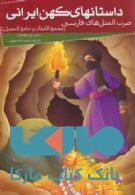 داستانهای کهن ایرانی (ضرب المثل های فارسی) نشر خلاق