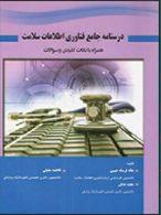 درسنامه جامع فناوری اطلاعات سلامت نشر حیدری
