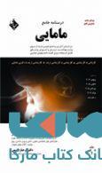 درسنامه جامع مامایی جلد دوم نشر حیدری