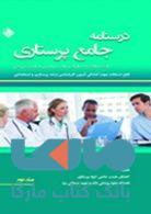 درسنامه جامع پرستاری(بانک سوالات ده سال اخیر آزاد و سراسری با پاسخ تشریحی)نشر حیدری