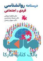 درسنامه روانشناسی فردی و اجتماعی