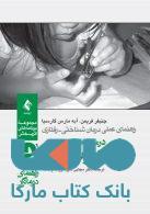 درمان خانواده محور کودک وسواسی (راهنمای درمانگر) نشر ارجمند