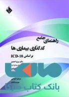راهنمای جامع کد گذاری بیماری ها بر اساس ICD 10