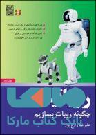 روباتیک چگونه روبات بسازیم؟