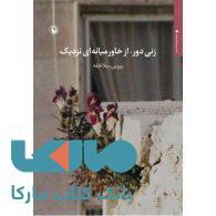 زنی دور از خاورمیانه ای نزدیک