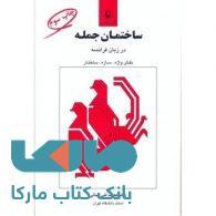 ساختمان جمله در زبان فرانسه نشر مروارید