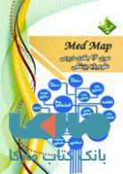 سری علوم پایه 16 جلدی medmap نشر حیدری