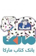 سگ-هم نقاشی هم بازی نشر افق